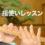 篠笛練習いろいろ⑦〜呂音、甲音の吹きわけPart4