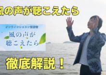 8月6日配信 – 第12回『朱ノヲトチャンネル』風の声が聴こえたら