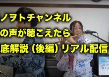 8月23日配信 – 第13回『朱ノヲトチャンネル』風の声が聴こえたら