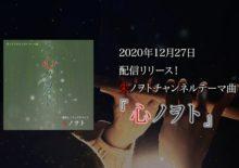 12月27日朱ノヲトチャンネルテーマ曲「心ノヲト」配信リリース!